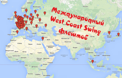 west coast swing flashmob a class minsk