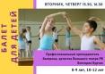 БАЛЕТ ДЛЯ ДЕТЕЙ В МИНСКЕ 8-9, 10-12 лет