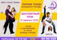 Новинка! Хастл&WCS – cпецкурс по современным парным танцам