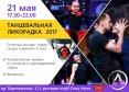 """21 мая - отчетный концерт """"Танцевальная Лихорадка"""""""