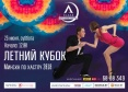 Летний Кубок Минска по хастлу 2018