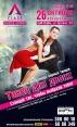 Социальный конкурс парных танцев «Танец для двоих». Станцуй так, чтобы выбрали тебя!