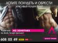 Новинка! Body sculpt фитнес: работаем над идеальным телом